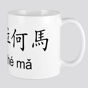 Oklahoma in Chinese Mug