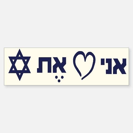 I Love Israel Bumper Bumper Bumper Sticker