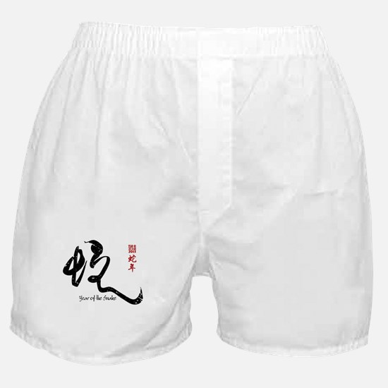 Year of the Snake 2013 - Distressed Boxer Shorts