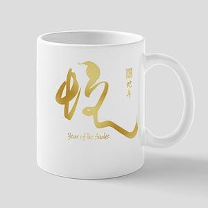 Year of the Snake 2013 - Gold Mug
