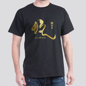 Year of the Snake 2013 - Gold Dark T-Shirt