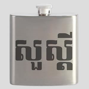 Hello / Sua sdei in Khmer / Cambodian Script Flask
