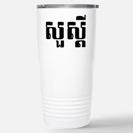 Hello / Sua sdei in Khmer / Cambodian Script Ceram