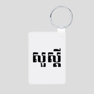 Hello / Sua sdei in Khmer / Cambodian Script Alumi