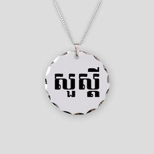 Hello / Sua sdei in Khmer / Cambodian Script Neckl