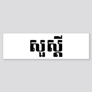 Hello / Sua sdei in Khmer / Cambodian Script Stick