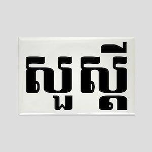 Hello / Sua sdei in Khmer / Cambodian Script Recta