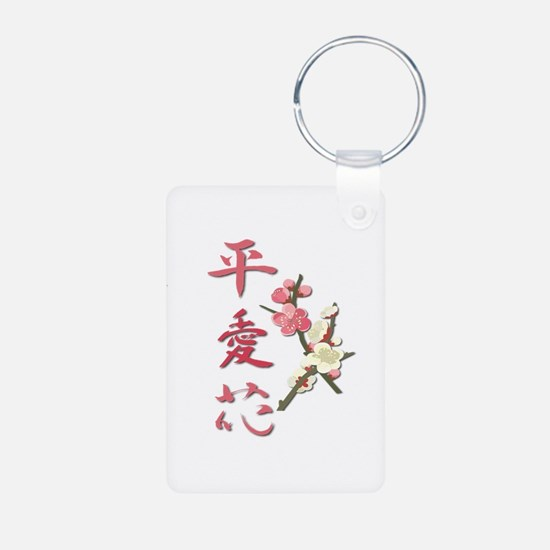 Peace, Love, and Flowers Keychains