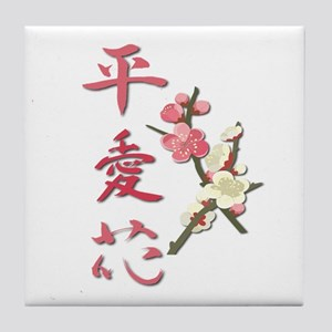Peace, Love, and Flowers Tile Coaster