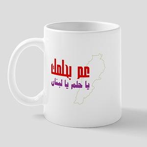The Lebanese Dream Mug