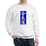Aikido of Petaluma Sweatshirt