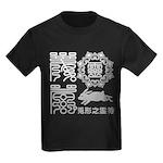 Reifu Kids Dark T-Shirt