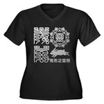 Reifu Women's Plus Size V-Neck Dark T-Shirt