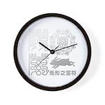 Reifu Wall Clock