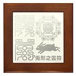 Reifu Framed Tile