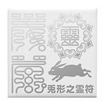 Reifu Tile Coaster