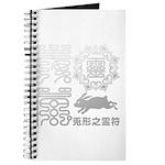 Reifu Journal