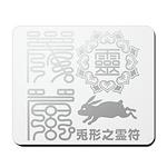 Reifu Mousepad