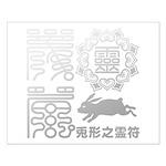Reifu Small Poster
