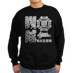 Reifu Sweatshirt (dark)