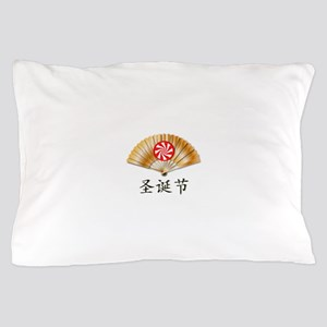 Golden Christmas Fan with Peppermint Pillow Case