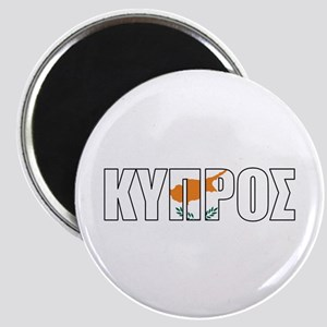 Cyprus (Greek) Magnet