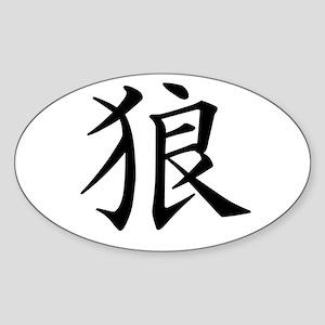 Wolf Japanese Symbols Oval Sticker