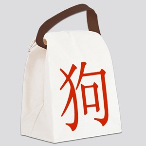 Chinese Zodiac Dog Canvas Lunch Bag