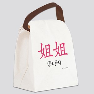 Jie Jie (Chinese Char. Pink) Canvas Lunch Bag