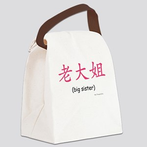 Big Sister (Chinese Char. Pink) Canvas Lunch Bag
