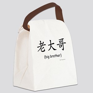 Big Brother (Chinese Char. Black) Canvas Lunch Bag