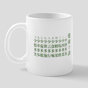 Ways to Health Mug