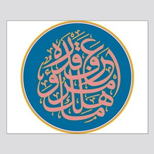 islamicart6.png Small Poster
