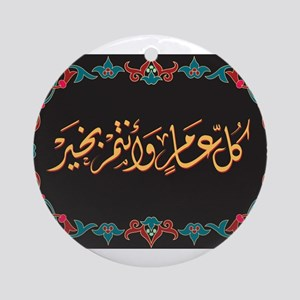 islamicart15 Ornament (Round)