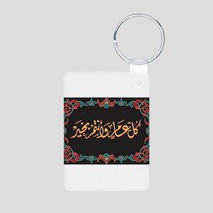 islamicart15 Aluminum Photo Keychain