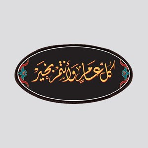 islamicart15 Patches