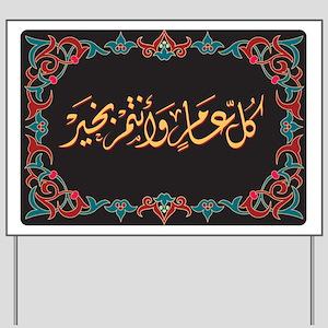 islamicart15 Yard Sign