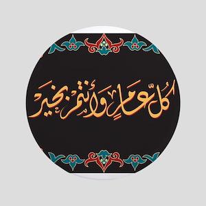"islamicart15 3.5"" Button"