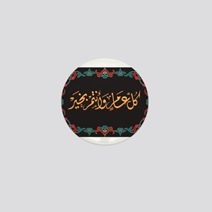 islamicart15 Mini Button