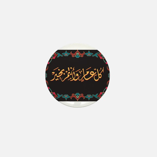 islamicart15.png Mini Button