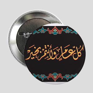 "islamicart15 2.25"" Button"