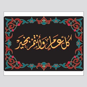 islamicart15.png Small Poster