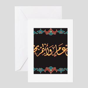 islamicart15 Greeting Card