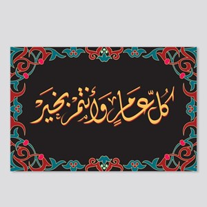 islamicart15 Postcards (Package of 8)