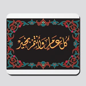 islamicart15 Mousepad