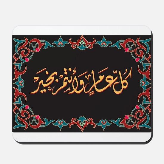 islamicart15.png Mousepad