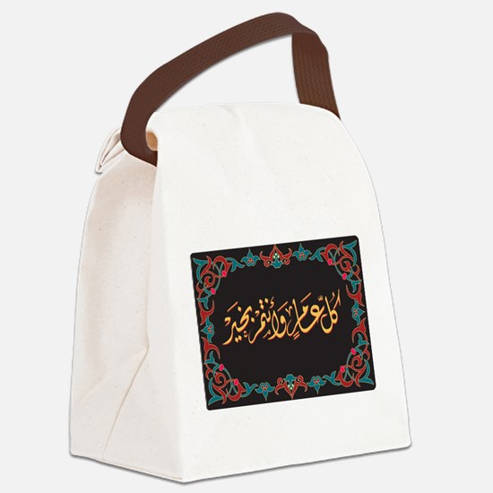 islamicart15.png Canvas Lunch Bag