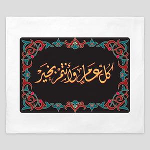 islamicart15 King Duvet