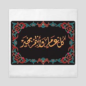 islamicart15 Queen Duvet