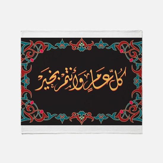islamicart15.png Throw Blanket